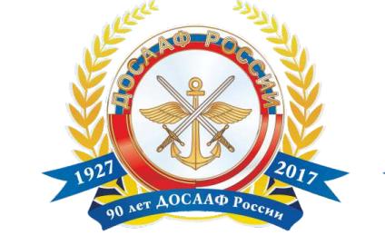 dosaaf-rossii-90-let(1)